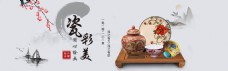 中国风淘宝瓷彩美陶瓷店铺海报