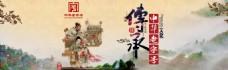 中华美食全屏促销海报PSD源文件