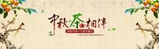 淘宝中秋茶相伴茶叶促销海报