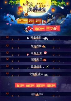 中秋节专题页面