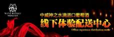 中威神之水滴红酒灯箱广告