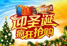 圣诞抢购促销海报PSD素材