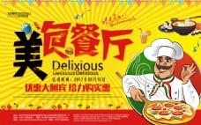 美食文化海报