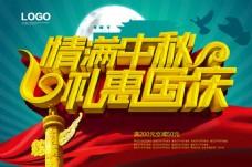 情滿中秋禮惠國慶海報