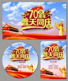 70周年普天同庆海报设计PSD素材