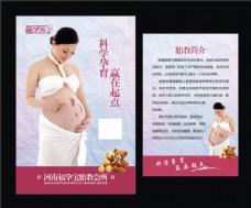 医院孕妇展板