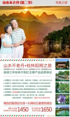 山水不老丹-广西桂林阳朔旅游广告