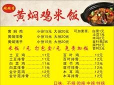 鸡米饭展架 鸡米饭台牌 黄焖鸡