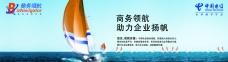 中国电信商务领航