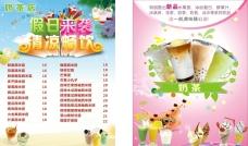 奶茶店宣传单
