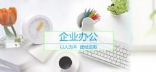 企业办公系列淘宝天猫微商城首页分类海报