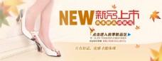 女鞋新品上市海报设计