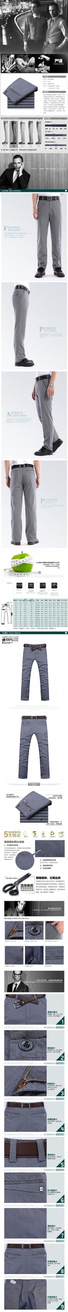 淘宝男裤模板