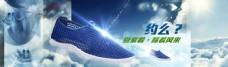 网鞋手机端海报设计