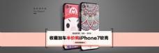 淘宝苹果7手机壳海报设计