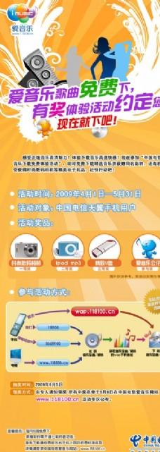 中国电信爱音乐有奖体验活动x展
