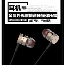 耳机主图PSD分层模板