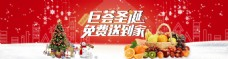 圣诞包邮 banner (2)