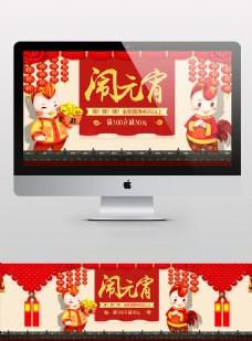 闹元宵节新年春节年末淘宝海报元旦跨年除夕