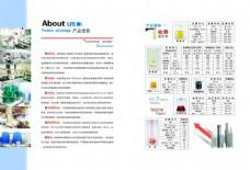 企业宣传文化册模板蓝色产品优势