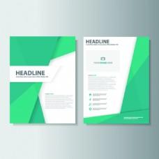 绿色清新画册折页矢量