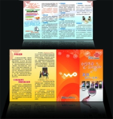 中国联通折页