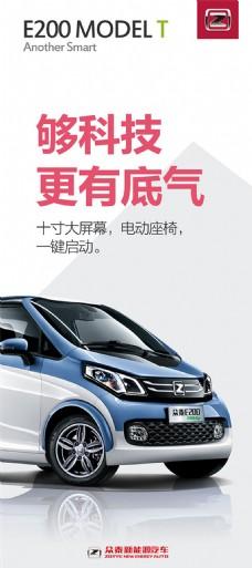 新能源汽车展架