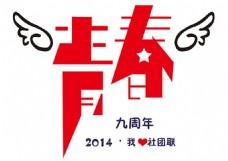 学校社团周年庆海报