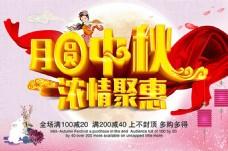 月圆中秋浓情聚惠中秋节促销海报