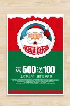 圣诞节海报  圣诞节 促销海报