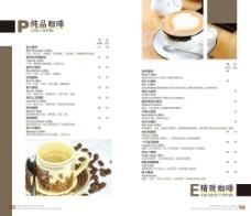 咖啡厅价目表