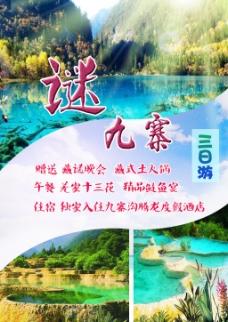 谜九寨 旅游 海报 广告
