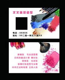 文文美妆造型