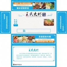 王氏大虾盒抽源文件