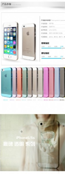 苹果手机套