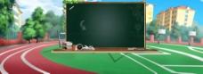 学校草场黑板背景
