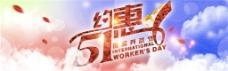 淘宝约惠51全屏海报