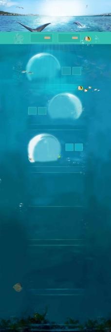 海洋蓝色淘宝首页背景图