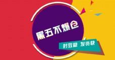 节日促销海报PSD