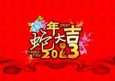 蛇年大吉春节背景PSD素材