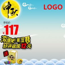 中秋节主图
