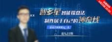 蓝色淘宝门票banner图PSD下载