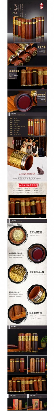 木纹紫砂杯详情页