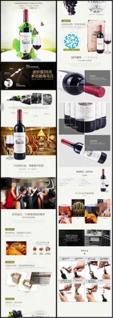 红葡萄酒详情页