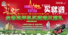网购狂欢节11.11买就送活动海报