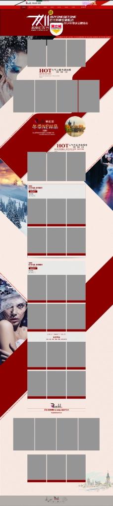淘宝双11促销页面模板设计PSD素材