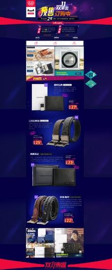 淘宝双11预售宣传页面设计PSD素材