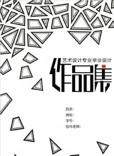 毕业设计作品集封面