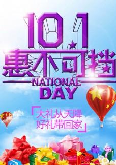 十一惠不可挡国庆节促销海报设计