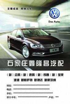 汽车配件修车画册封面宣传单页海报